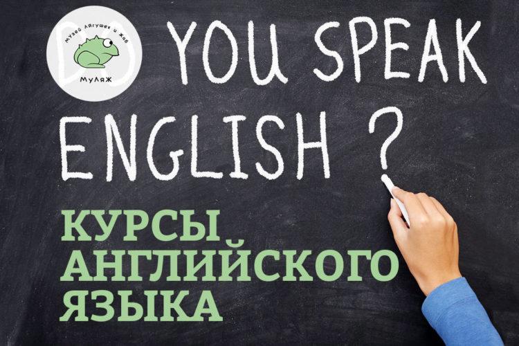 Изучайте языки вместе с музеем МуЛяЖ!. МУзей ЛЯгушек и Жаб