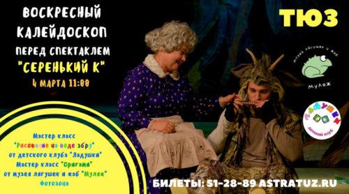 4 марта в Театре Юного Зрителя состоится спектакль