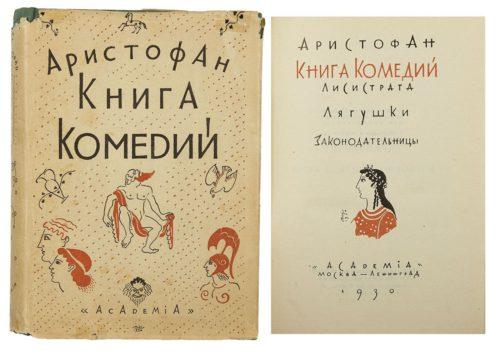 Античная амфибия: о комедии «Лягушки»