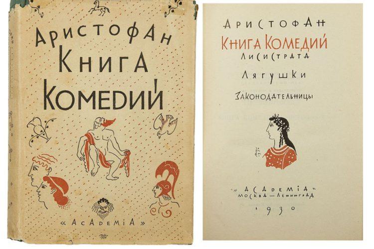 Античная амфибия: о комедии «Лягушки». МУзей ЛЯгушек и Жаб